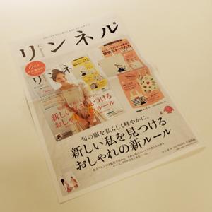 リンネル_201706月号_タブロイド_表紙.jpg