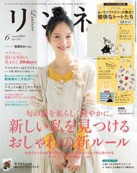 リンネル_201706月号_表紙.jpg
