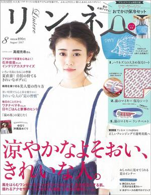 リンネル_201708月号_表紙.jpg